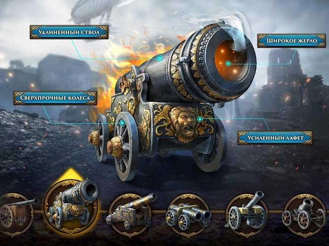 Guns of Glory on PC